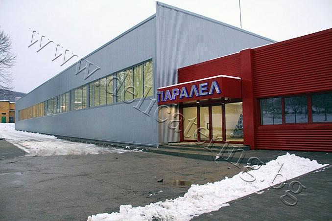Коледно парти за служители на ф-а Паралел в град Севлиево 23.12.2011г.