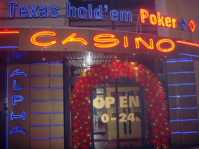 Две години казино Алфа, 150 гости - 22.12.2009г