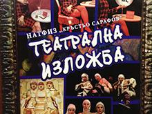 Кетъринг: Премиера - учебен куклен театър - НАТФИЗ - 10.12.2013 г.