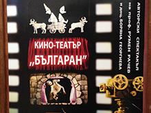 Кетъринг: Прeмиера на спектакъл - НАТФИЗ -26.11.2013 г.